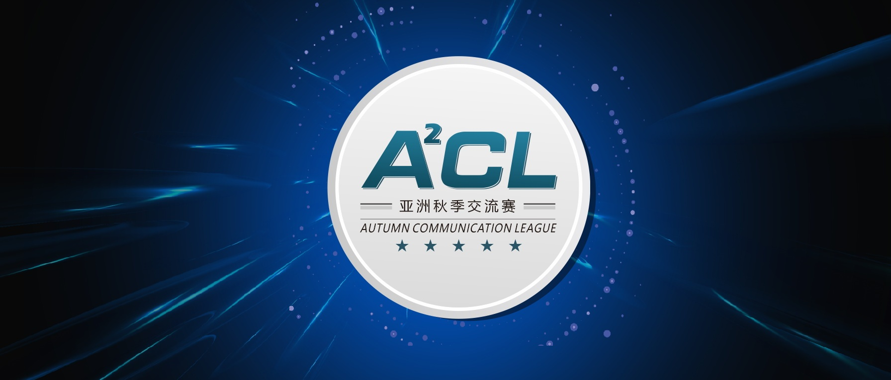 Asia Communication League Autumn 2019 Tournament