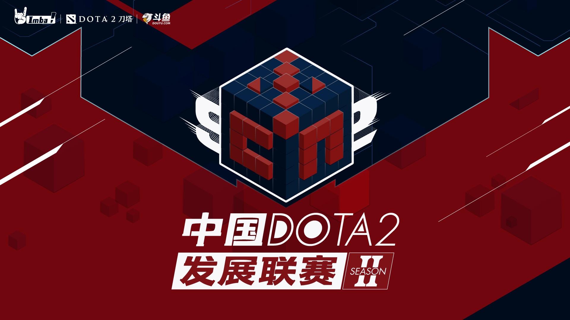 China Dota2 Development League Season 2 Promotion