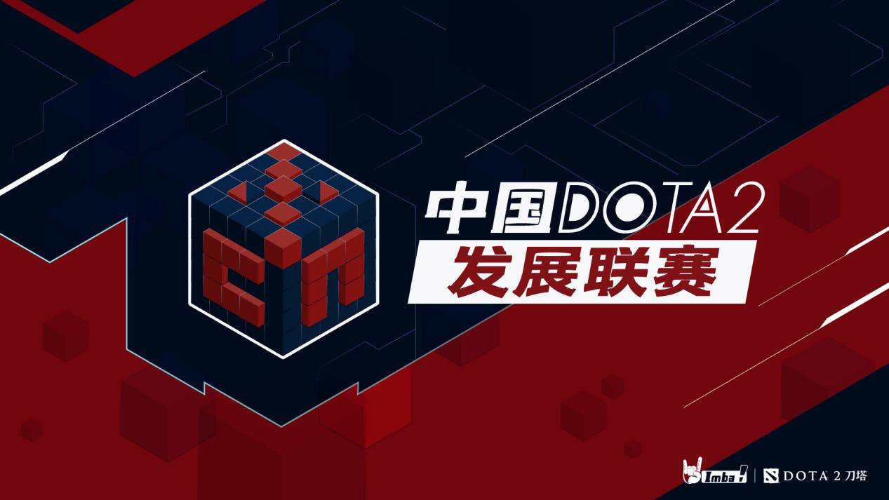 China Dota2 Development League Season 2 Tournament