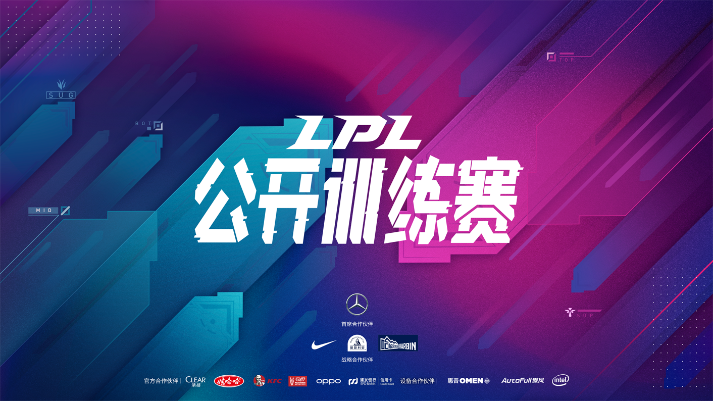 LPL Online Scrims League 2020 Regular season